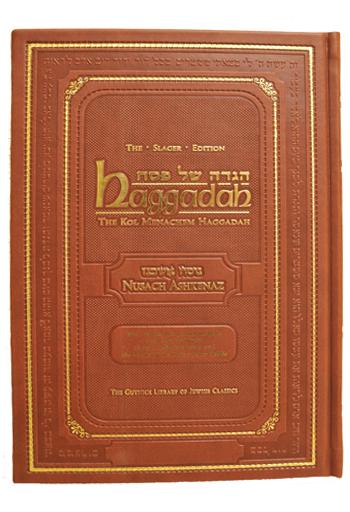 Slager Haggadah image