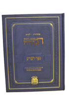 FULL SIZE Devarim Hebrew Leviev Edition