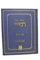 FULL SIZE Shemos<BR>Hebrew Leviev Edition