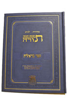 FULL SIZE Bereishis Hebrew Leviev Edition