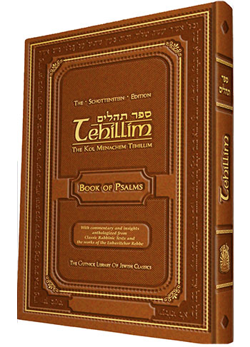 Tehillim (Book of Psalms)<br>The Schotenstein