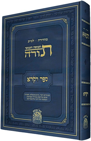 FULL SIZE Bamidbar <BR>Hebrew Leviev Edition